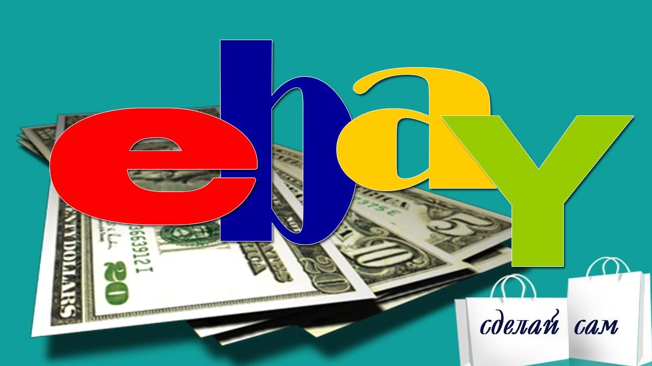 Как эбеи вернуть деньги