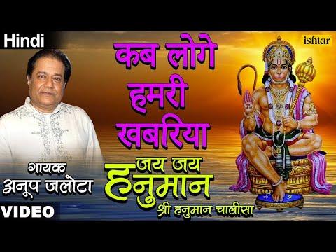 Anup Jalota - Kab Loge Hamari Khabariya (Jai Jai Hanuman - Shree Hanuman Chalisa) (Hindi)