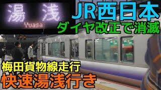 【最後の梅田貨物線走行】JR西日本 平日朝のみの新大阪発快速湯浅行き 運行最終日に乗車してみた