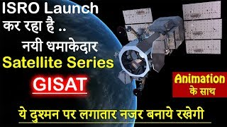 New Satellite Series by ISRO | GISAT ISRO | Explained with Animation | ISRO News | ISRO | Space News