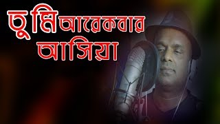 Tumi Arekbar Ashiya Jao More Kandaya || তুমি আরেকবার আসিয়া || New Cover Song 2018 || Full Track
