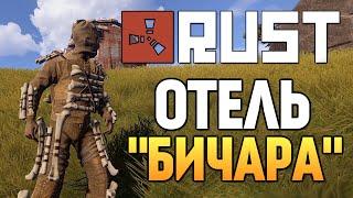 Rust New - ОТЕЛЬ С ПОДВОХОМ (УГАР) #59