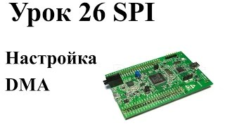 Stm32 Урок 26: Настройка DMA для SPI