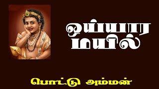 Oyyara Mayil Tamil songs   Pottu Amman   Chithra   S.D. Santhakumar   Tamil song India