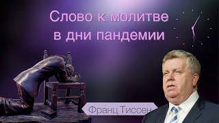 246. Что приводит к сомнению - Франц Тиссен /Слово к молитве в дни пандемии