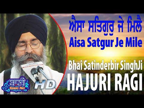 Aisa-Satgur-Je-Mile-Bhai-Satinderbir-Singh-Ji-Sri-Harmandir-Sahib-06-March-2019-Lajpat-Nagar