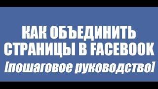 видео Как объединить страницы в фейсбук