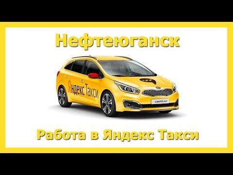 Работа в Яндекс Такси 🚖 Нефтеюганск на своём авто или на авто компании