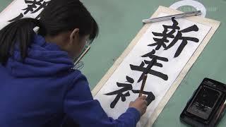 第19回日本習字全国席書大会(福岡大会・2019年1月5日)