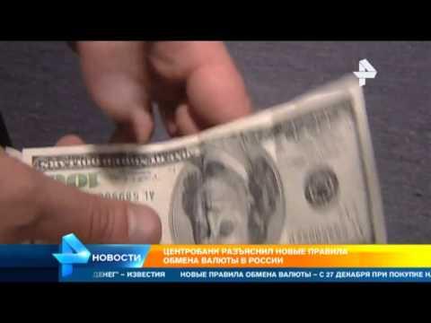 Центробанк разъяснил новые правила обмена валюты в России