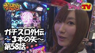 白鳥みゆ&浪花レイコンビの3戦目!! QUOカードをGETできるのか?...