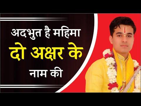 अदभुत है महिमा दो अक्षर के नाम की    बालसंत श्री शाश्वत जी महाराज    2017 Ram Ketha