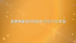 [응용예술심리상담사 양성과정] 모집