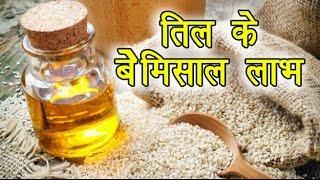 तिल के स्वास्थ्य लाभ - Health Benefits of Sesame Seeds(Hindi) |