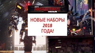 THE LEGO NINJAGO MOVIE - ЛЕГО НИНДЗЯГО ФИЛЬМ 2018. НОВЫЕ НАБОРЫ 2018 года!
