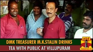 M. K. Stalin Drinks Tea with Public at Villupuram Spl tamil hot video news 29-10-2015