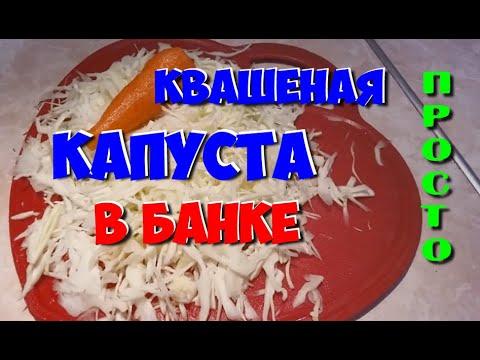 Капуста-квашеная-в-своем-соку-рецепт-за-минуту.sauerkraut.russian-food.Витамин-С.vitamin-c.Закуска