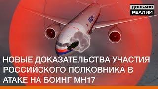Новые доказательства участия российского полковника в атаке на Боинг МН17   «Донбасc.Реалии»
