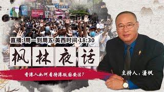 香港人如何看待港版国安法?《枫林夜话》第54期 2020.5.28