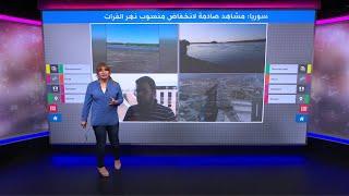 مشاهد صادمة لجفاف نهر الفرات واتهامات لتركيا بخنق النهر بواسطة سدودها