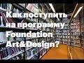 Как поступить на Foundation Art&Design?