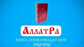 Анастасия Новых / АллатРа / Страницы 345-349