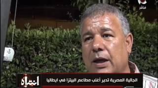 برنامج انتباه - منى العراقى وحوار مع الجالية المصرية فى ايطاليا