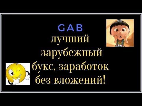 GAB — лучший  зарубежный букс, заработок без вложений!