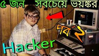 দুনিয়া কাঁপানো কুখ্যাত ভয়ংকর হ্যাকার | 5 most dangerous hackers in history [Bangla] | Part-2