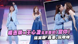歌手楊丞琳「青春住了誰」世界巡迴演唱會25日在北京開唱,找來好友王心...