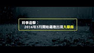 2012榮耀盼望 Vol.332 時事追擊︰2016年5月開始遍地出現大暴雨