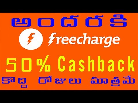 #Freecharge App Flat 50% Cashback Promo Code Offers 2018 April On Mobile Recharge Plans in Telugu