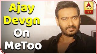 This Is What Ajay Devgn Has To Say About #MeToo Movement | ABP News