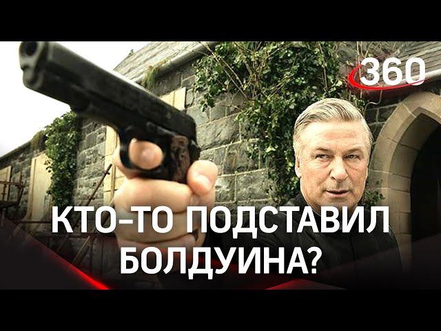 Кто подсунул Болдуину настоящие патроны?