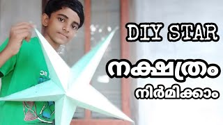 How to make x-mas star |Malayalam techies