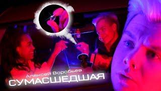 АЛЕКСЕЙ ВОРОБЬЕВ - СУМАСШЕДШАЯ (ПАРОДИЯ) // GARY СДЕЛАЛ ПРЕДЛОЖЕНИЕ
