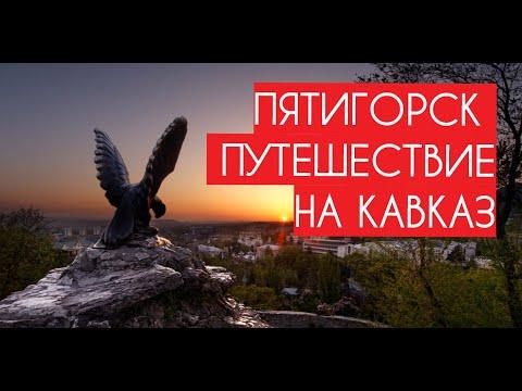 Пятигорск. Путешествие на Кавказ. Достопримечательности. Гора Машук. Провал.