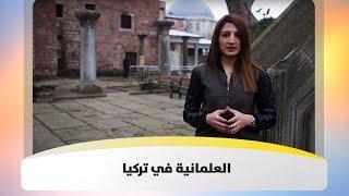 العلمانية في تركيا