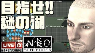 目指せ!謎の湖と銀の壺 Neo Scavenger ゲーム実況プレイ 日本語 PC ネオスカベンジャー [Molotov Cocktail Gaming]