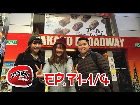 EP.71 - TOKYO METRO (PART4)