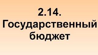 2.14. Государственный бюджет