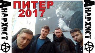 АНАРХИСТ | Концерт Сапрыкина в Питере