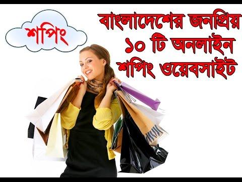 বাংলাদেশের প্রথম ১০ টি অনলাইন সপিং ওয়েবসাইট । Top 10 online shopping website in bangladesh