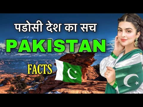 PAKISTAN FACTS IN HINDI || पडोसी देश को जानो || PAKISTAN INFORMATION AND CULTURE HINDI