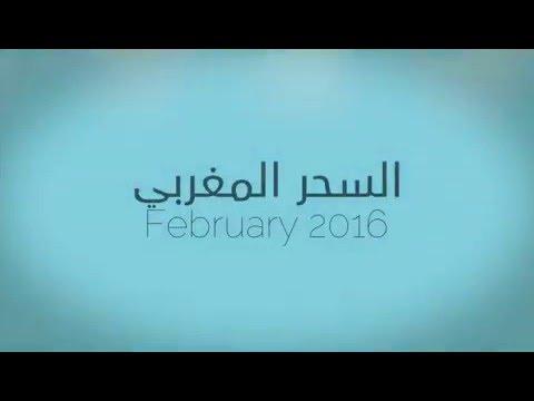 اصغر ساحره مغربية ساحرة 2016