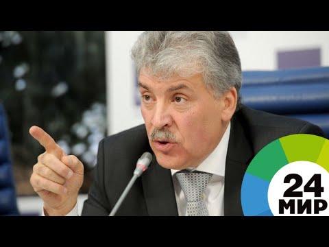 Адвокаты Грудинина выгнали журналистов из зала суда - МИР 24