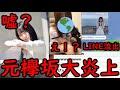 【炎上】元欅坂46の有名アイドルがLINE流出などして色々炎上しててやばい…【欅坂46】