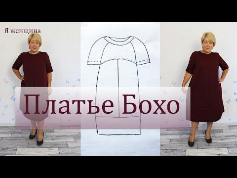 Платье модное своими руками