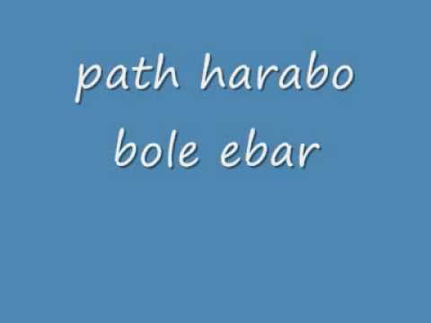 Bangla Song-path Harabo Bolei Ebar.wmv