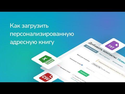 Как загрузить базу для рассылок в SendPulse